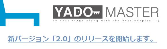 YADOMASTERv2リリース